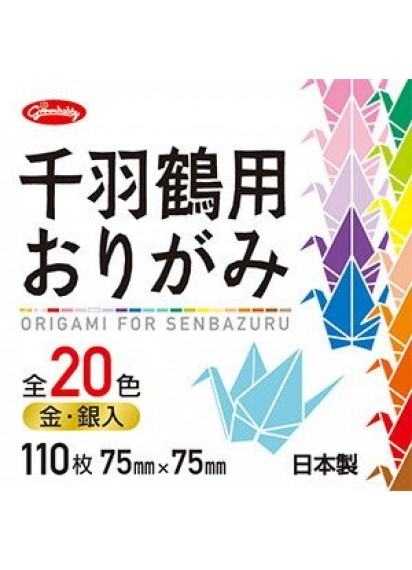Бумага для оригами [Senbazuru; 20 цветов; 110 л.; 75x75 mm]