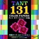 Бумага для оригами [Tant; 131 цветов; 131 л.; 150x150 mm]