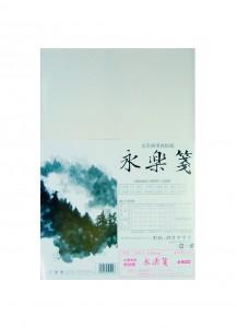 """Бумага для суми-э Eirakusen (""""Вечная Музыка"""") [136x35cm; 1 лист]"""