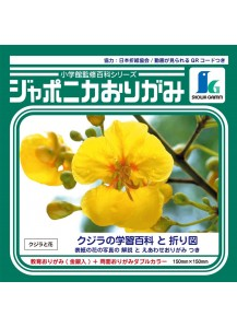 Бумага для оригами [Japonica Origami; 16 цветов; 60 л.; 150x150 mm]