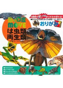 Бумага для оригами [MOVE Reptilians/Amphibians; 7*2 схем/8 цветов; 22 л.; 150x150 mm]