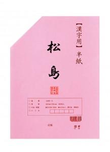 Бумага для японской каллиграфии (сёдо) Matsushima [243x334мм; 100 листов]