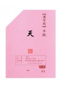Бумага для японской каллиграфии (сёдо) Ten для начинающих [243x334мм; 100 листов]