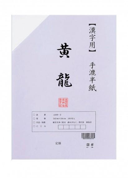 Бумага для японской каллиграфии (сёдо) Kouryuu [243x334мм; 100 листов]