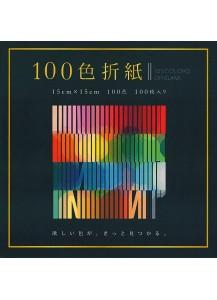"Бумага для оригами ""100 цветов"" [150x150мм, 100 л.]"
