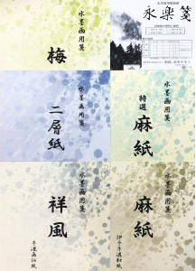Набор образцов бумаги для суми-э [формат сикиси, 242x273мм; 12 листов]