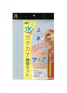 Набор для практики написания катаканы водой