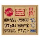 """Набор штампов на японском языке для преподавателя """"Цель близко!"""""""