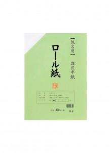 Бумага для каллиграфии каны тренировочная Roll от Sugiura [243×334мм (半紙); 100 листов]