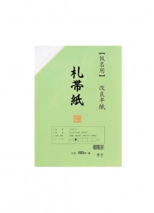 Бумага для каллиграфии каны Sattai от Sugiura [243×334мм (半紙); 100 листов] / AB1951-1