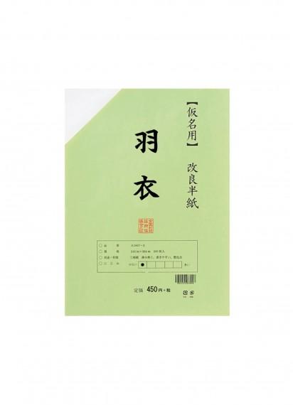 Бумага для каллиграфии каны Hagoromo от Sugiura [243×334мм (半紙); 100 листов] / AB1151-1