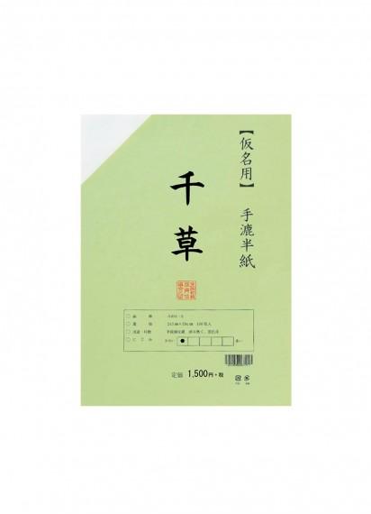 Бумага для каллиграфии каны ручной работы Chigusa от Sugiura [243×334мм (半紙); 100 листов] / AA151-1