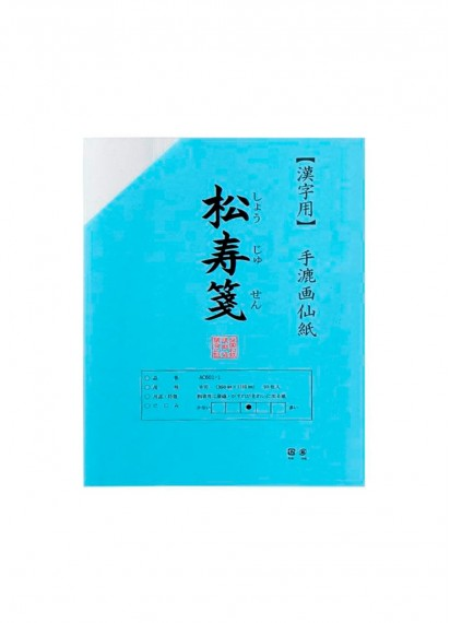 Бумага для японской каллиграфии (сёдо) ручной работы Shōjusen от Sugiura [350×1350мм (半切); 20 листов] / AC601-21