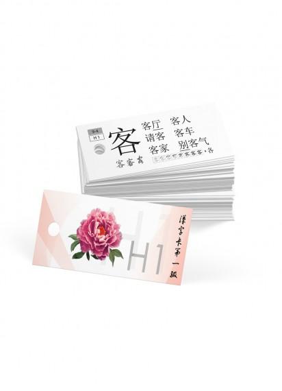 Ханьцзы Ка H1: карточки для изучения китайских иероглифов
