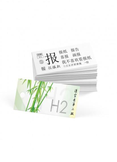 Ханьцзы Ка H2: карточки для изучения китайских иероглифов