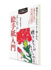 Японская техника рисунка на открытках (этэгами) для начинающих