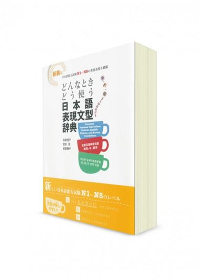 Словарь японских грамматических конструкций (Норёку Сикэн N5-N1)