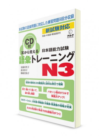 Mimikara Oboeru: Лексика для Норёку Сикэн N3 (+CD)