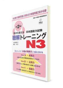 Mimikara Oboeru: Аудирование для Норёку Сикэн N3 (+2CD)