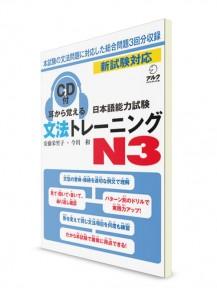 Mimikara Oboeru: Грамматика для Норёку Сикэн N3 (+CD)