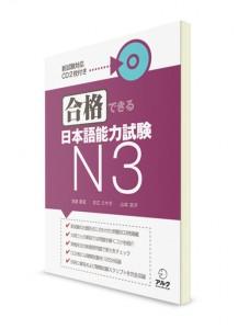 Goukaku Dekiru: Задания из Нихонго Норёку Сикэн N3 (+2CD)