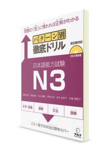 Tettei Doriru: Сборник заданий из Норёку Сикэн N3 по разделам (+2CD)