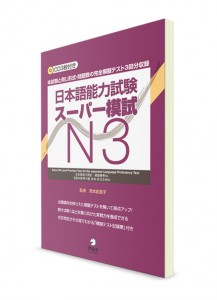 Supa Moshi: Сборник заданий из Норёку Сикэн N3 (+3CD)