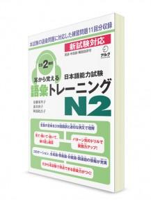 Mimikara Oboeru: Лексика для Норёку Сикэн N2 (+CD)