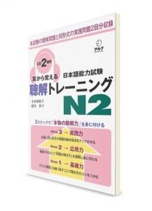 Mimikara Oboeru: Аудирование для Норёку Сикэн N2 (+2CD)