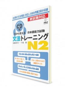 Mimikara Oboeru: Грамматика для Норёку Сикэн N2 (+CD)