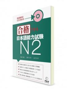 Goukaku Dekiru: Задания из Нихонго Норёку Сикэн N2 (+2CD)