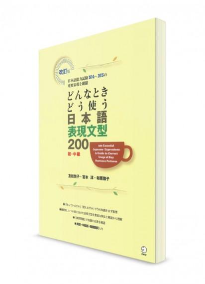 200 японских грамматических конструкций для начального уровня