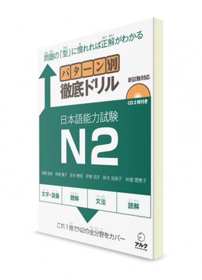 Tettei Doriru: Сборник заданий из Норёку Сикэн N2 по разделам (+2CD)
