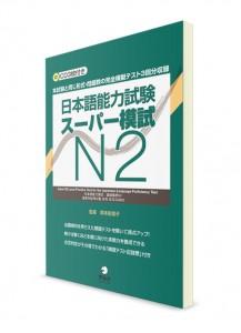 Supa Moshi: Сборник заданий из Норёку Сикэн N2 (+2CD)