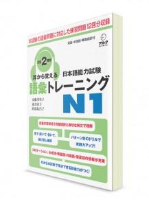 Mimikara Oboeru: Лексика для Норёку Сикэн N1 (+CD)