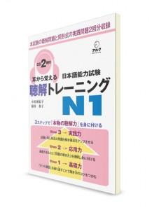 Mimikara Oboeru: Аудирование для Норёку Сикэн N1 (+2CD)
