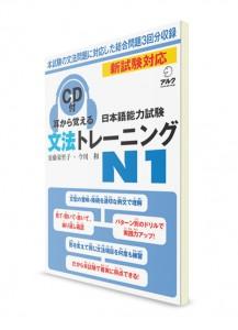 Mimikara Oboeru: Грамматика для Норёку Сикэн N1 (+CD)
