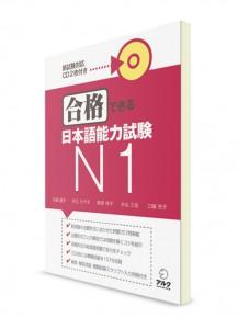 Goukaku Dekiru: Задания из Нихонго Норёку Сикэн N1 (+2CD)