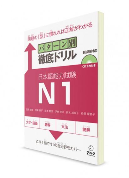 Tettei Doriru: Сборник заданий из Норёку Сикэн N1 по разделам (+2CD)