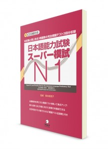 Supa Moshi: Сборник заданий из Норёку Сикэн N1 (+3CD)