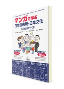 Изучение японского языка и культуры по комиксам (манга) вместе с семьёй Табэта