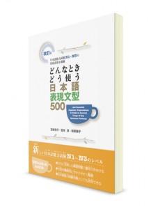 500 японских грамматических конструкций для среднего и продвинутого уровня