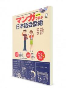 Навыки общения на японском языке через комиксы (манга) (+CD)