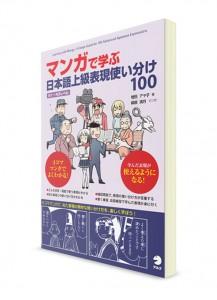 100 сложных японских выражений по комиксам (манга)