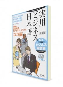 Практический японский язык для бизнеса (+2CD)