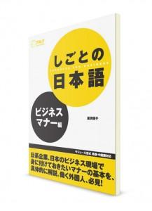 Японский язык для работы: деловой этикет