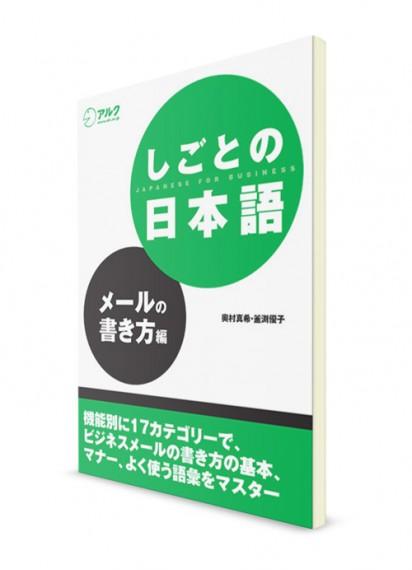 Японский язык для работы: написание писем