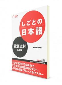 Японский язык для работы: разговор по телефону