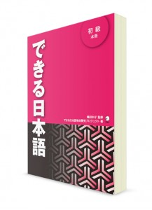 Dekiru Nihongo: учебник японского языка для начинающих (+3CD)