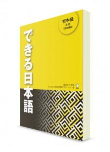 Dekiru Nihongo: учебник японского языка для продолжающих (+3CD)